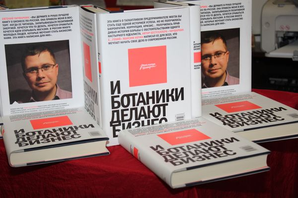 Максим Котин - «И ботаники делают бизнес»