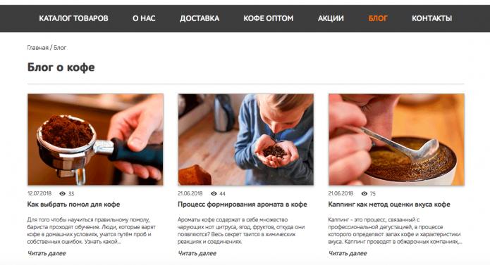 Скриншот страницы сайта о кофе