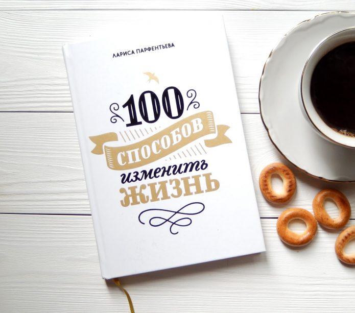 Лариса Парфентьева. «100 способов изменить жизнь»