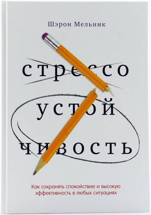 Шэрон Мельник. «Стрессоустойчивость»