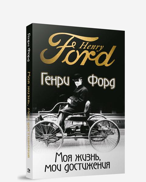 Генри Форд - «Моя жизнь, мои достижения»