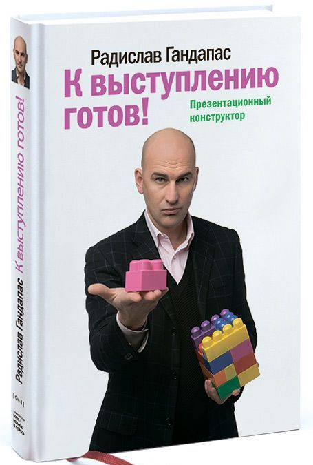 Радислав Гандапас - «К выступлению готов!»