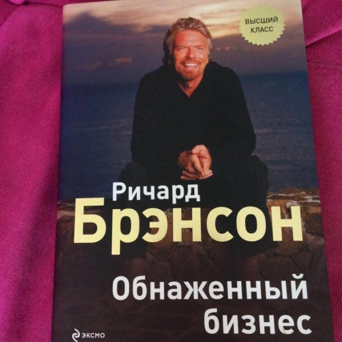 Ричард Брэнсон - «Обнажённый бизнес»