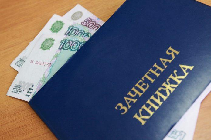 Зачётка и деньги