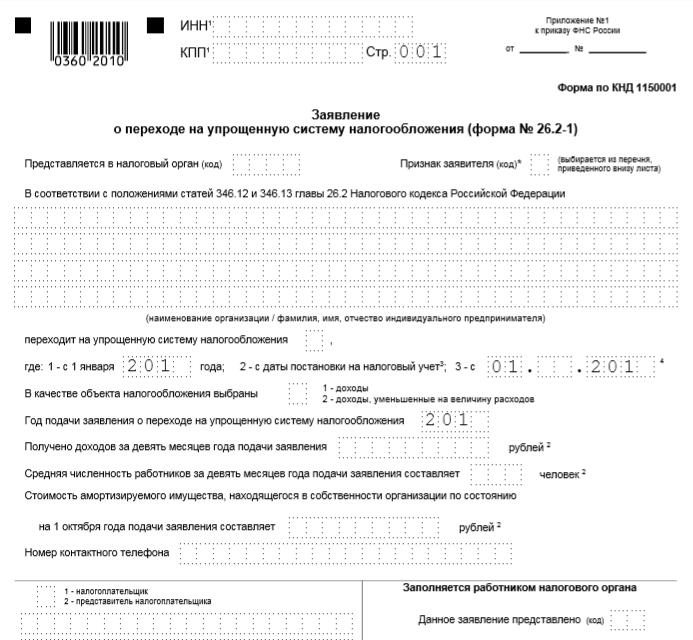 Заявление о переходе на упрощённую систему налогообложения (форма №26.2–1)