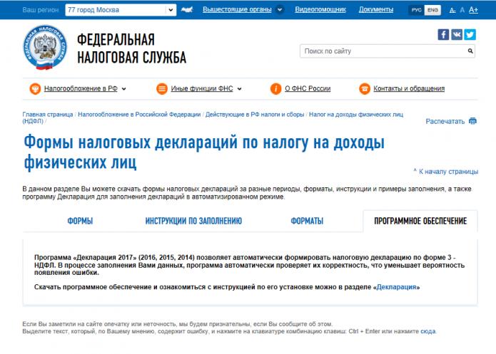 Скрин страницы портала ФНС РФ «Формы налоговых деклараций по НДФЛ для физлиц