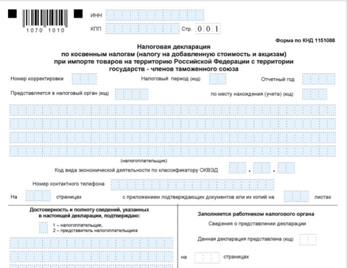 Налоговая декларация по косвенным налогам при импорте товаров на территорию РФ (бланк титульного листа)