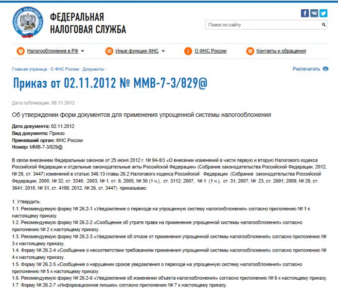 Скрин страницы сайта ФНС РФ с Приказом об утверждении форм документов для применения УСН