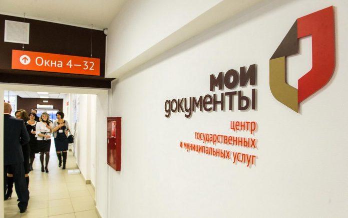 Центр «Мои документы» (МФЦ)
