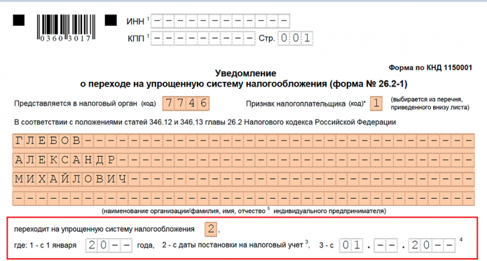 Скрин верхнего блока формы №26.2–1 с датой перехода