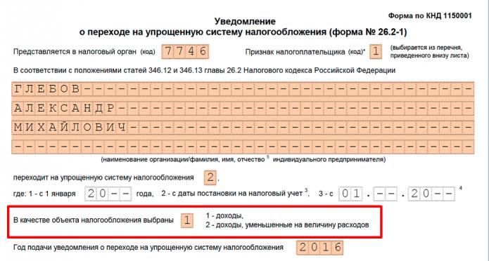 Скрин блока формы №26.2–1 с объектом налогообложения