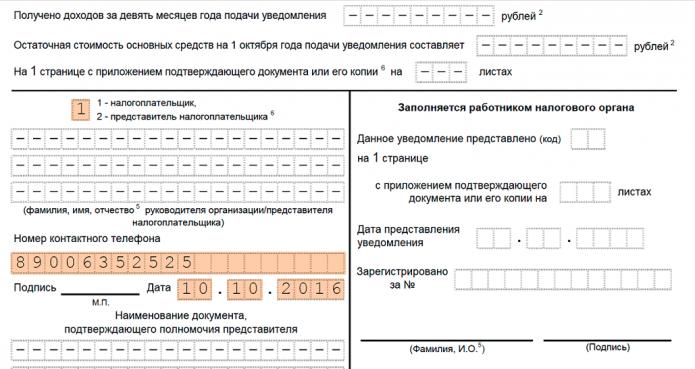 Скрин блока формы №26.2–1 с финальной информацией