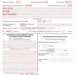 Нулевая декларация по УСН 15% (титульный лист)