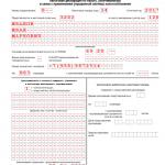Нулевая декларация по УСН 6% (титульный лист)