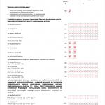 Нулевая декларация по УСН 6% (раздел 2.1.1)