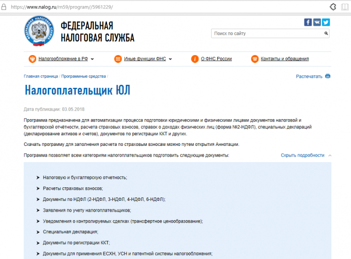 Скрин первой страницы сервиса «Налогоплательщик ЮЛ» на портале ФНС