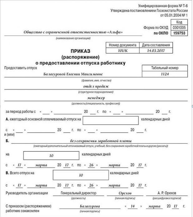 Образец приказа о предоставление отпуска без сохранения заработной платы