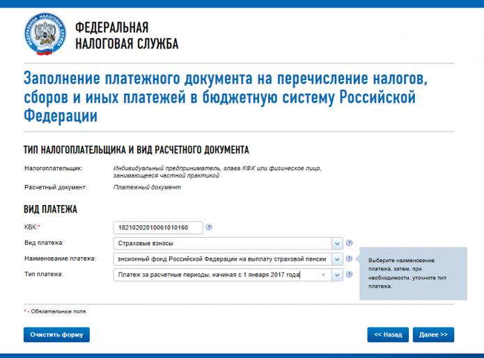 Скрин страницы с выбором вида платежа при заполнении платёжки на сайте ФНС