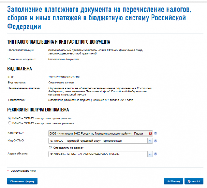 Выбор ИФНС-получателя платежа при заполнении платёжки на сайте ФНС