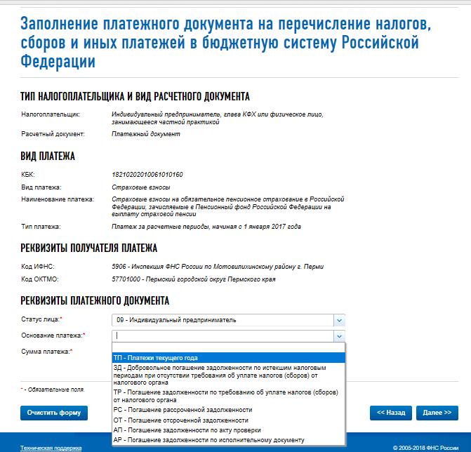 Заполнение реквизитов платёжного документа на сайте ФНС