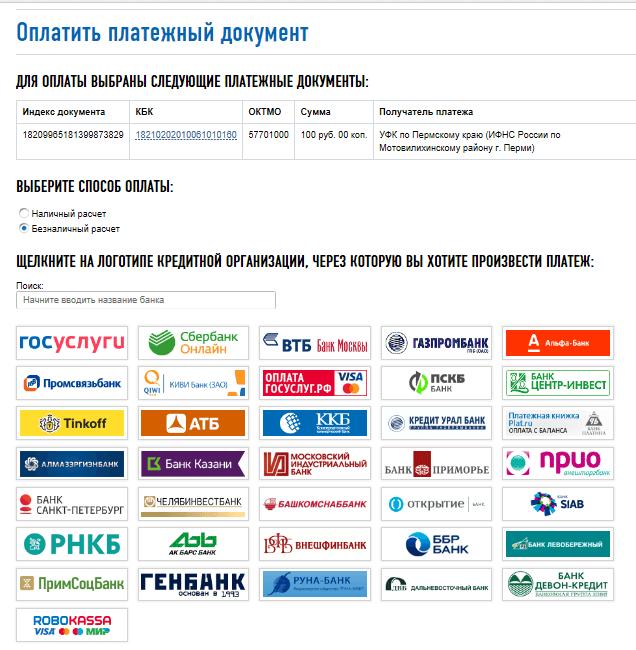 Форма «Оплатить платёжный документ» на сайте ФНС РФ
