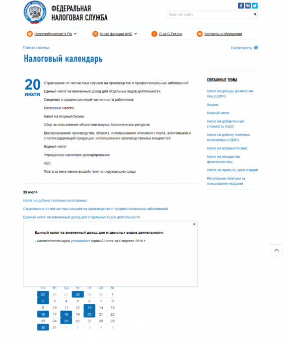 Налоговый календарь на сайте ФНС