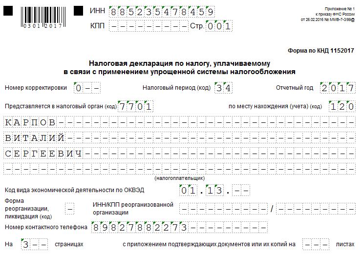 Как оформить усн онлайн при регистрации ип при регистрации ип выписка из