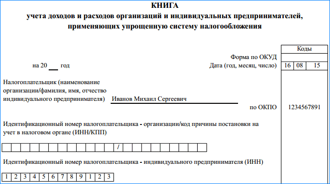 КУДиР по упрощённой системе, верх титульного листа (образец)