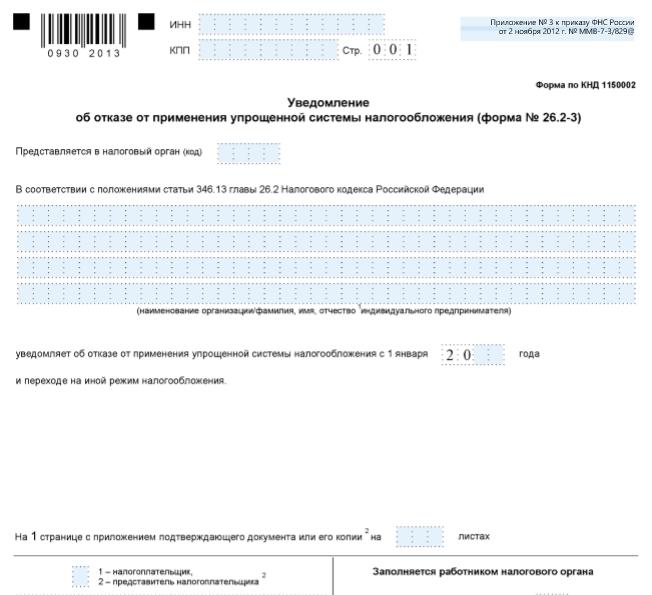 Уведомление об отказе от применения упрощёнки (форма №26.2–3)