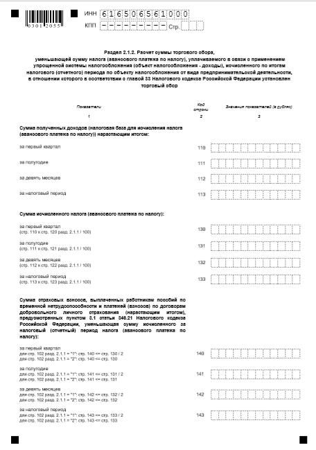 Раздел 2.1.2. декларации по УСН (форма)