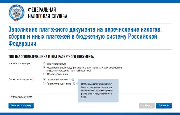 Скрин страницы «Заполнение платёжного поручения» на сайте ФНС
