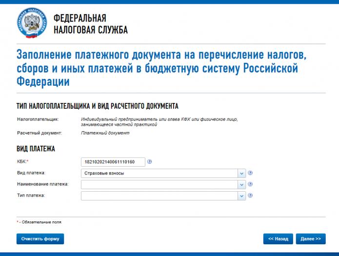 Скрин страницы «Заполнение платёжного поручения» на сайте ФНС с КБК по ОПС