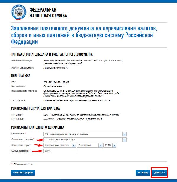 Скрин «Заполнение платёжного поручения», реквизиты документа