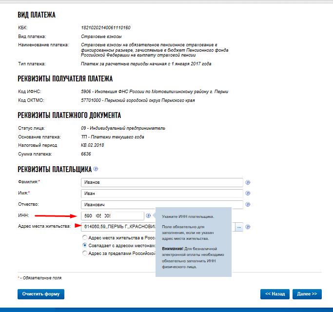 Скрин «Заполнение платёжного поручения», реквизиты ИП-плательщика