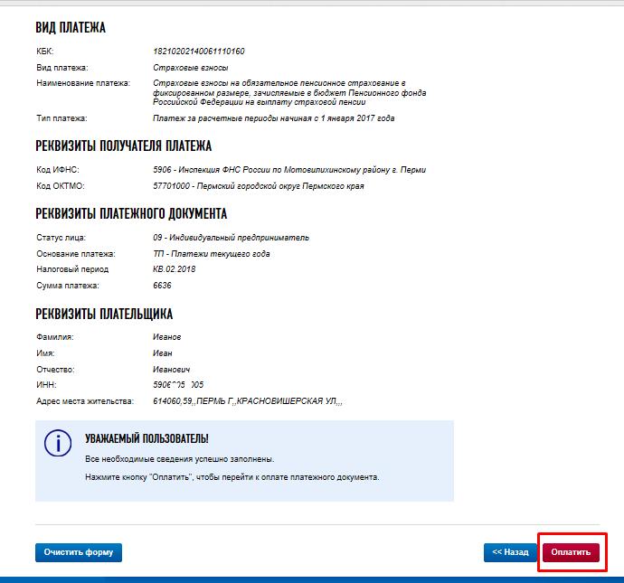 Скрин «Заполнение платёжного поручения», проверка и оплата