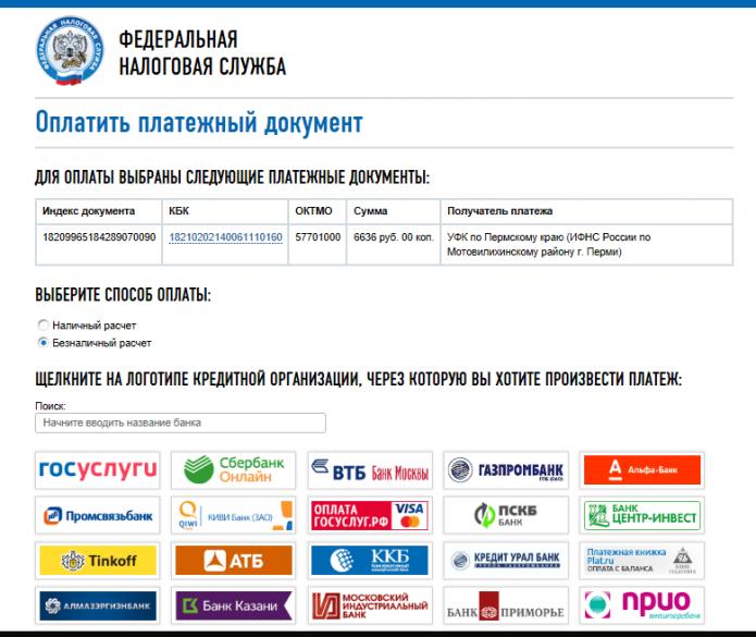 Скрин страницы «Оплатить платёжный документ»
