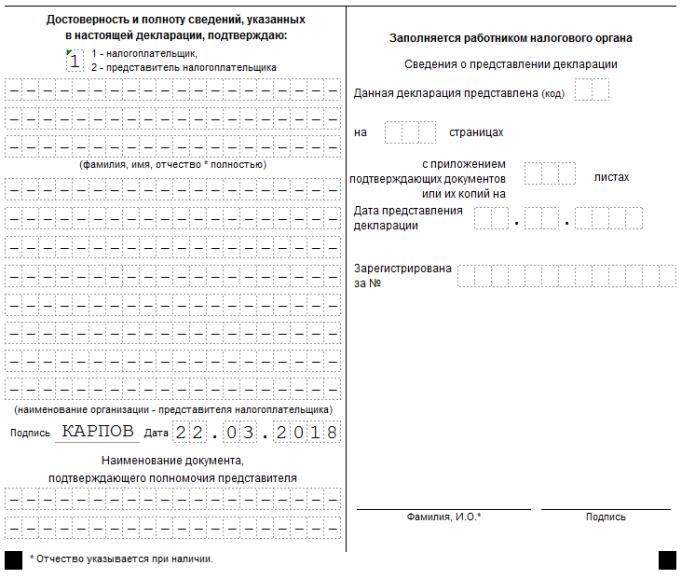 Титульный лист декларации по УСН, нижняя часть (образец)