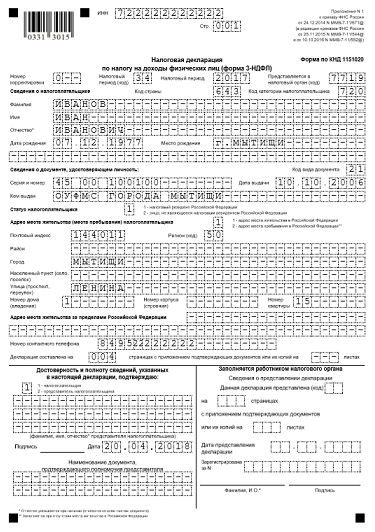 Налоговая декларация 3-НДФЛ (титульный лист, образец)