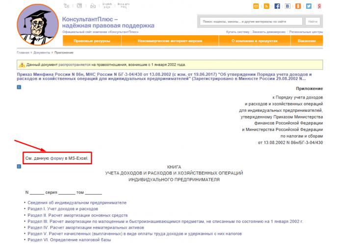 Скрин страницы сайта КонсультантПлюс, с которой можно скачать форму КУДиР