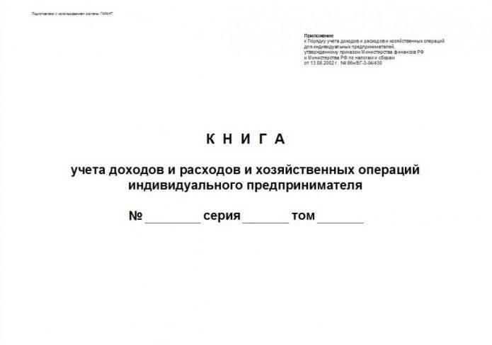 Обложка печатной формы КУДиР ИП