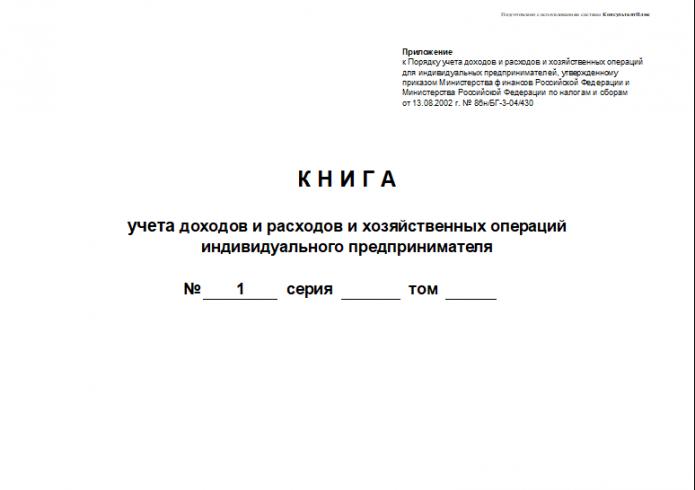 Обложка КУДиР ИП (образец)