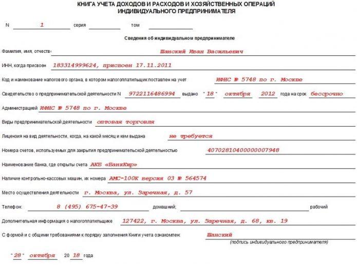 Титульный лист КУДиР (образец заполнения)