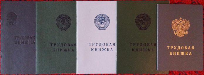 Трудовые книжки различных образцов