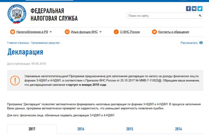 Скрин страницы «Декларация» на портале ФНС