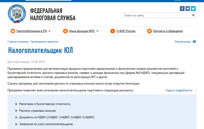 Скрин страницы «Налогоплательщик ЮЛ» на портале ФНС
