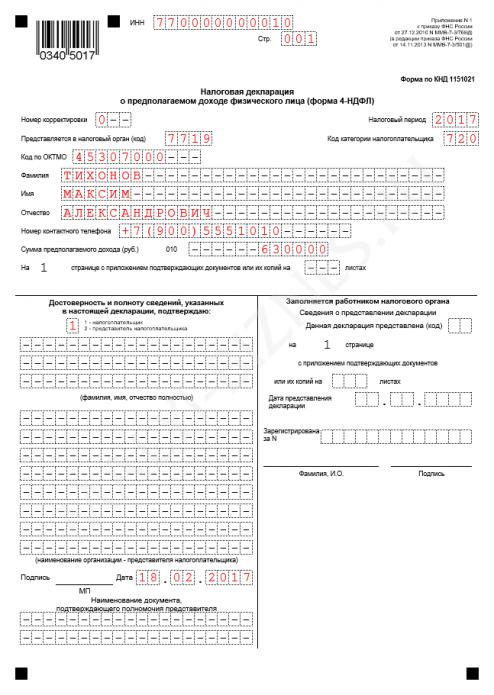 4-НДФЛ (образец заполнения)