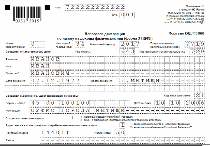 3-НДФЛ, верхняя часть титульного листа (образец)