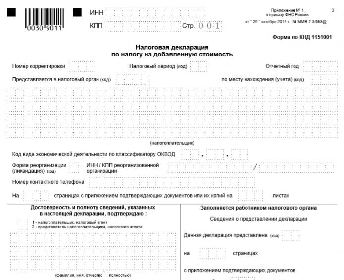 Титульный лист декларации по НДС