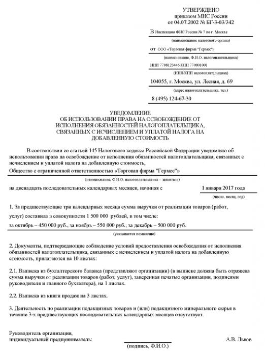 Уведомление об использовании права на освобождение от НДС