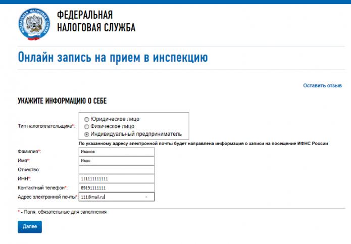 Скрин страницы «Онлайн запись на приём в инспекцию»